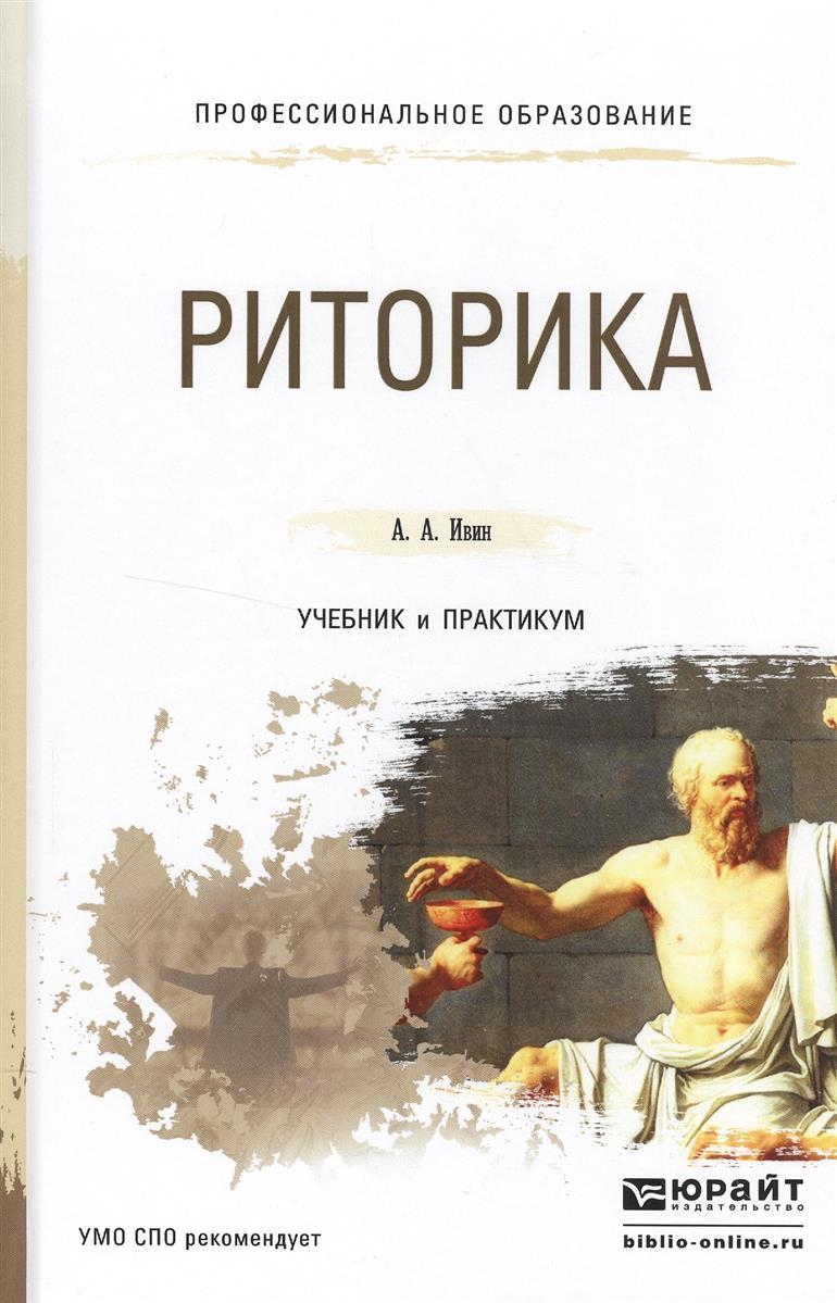 Ивин А. Риторика. Учебник и практикум для СПО а а ивин и п никитина основы философии учебник