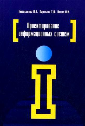 Емельянова Н. Проектирование информационных систем Уч. пос.