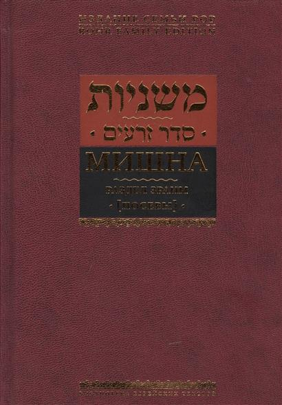 Мишна. Раздел Зраим [Посевы]