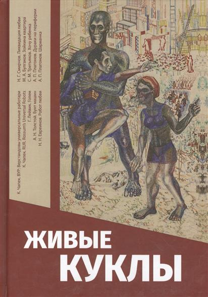 Яблоков Е., сост. куклы