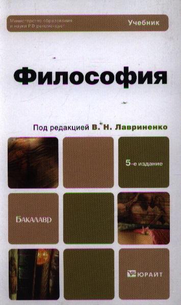 Лавриненко В. Философия Учеб.