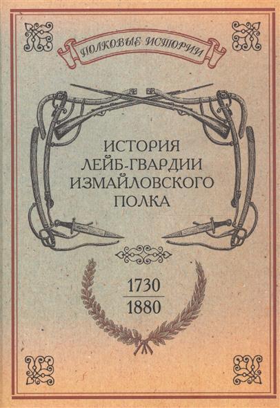 Зноско-Боровский Н. (сост.) История лейб-гвардии Измайловского полка. 1730-1880 годов. Репринтное издание