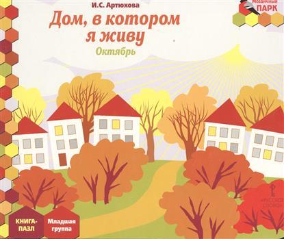 Артюхова И. Дом, в котором я живу. Октябрь: младшая группа. Книга-пазл лесоповал я куплю тебе дом lp