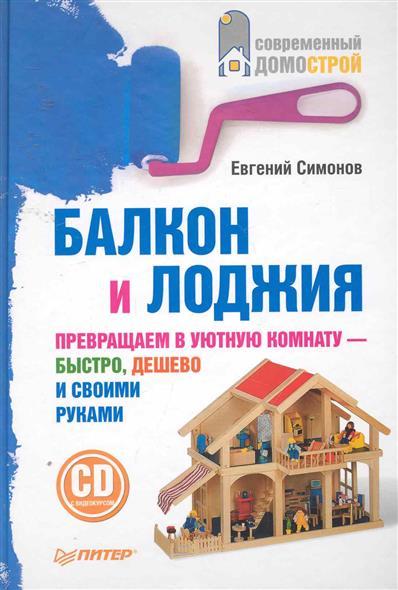 Симонов Е. Балкон и лоджия симонов е строительство дома быстро и дешево