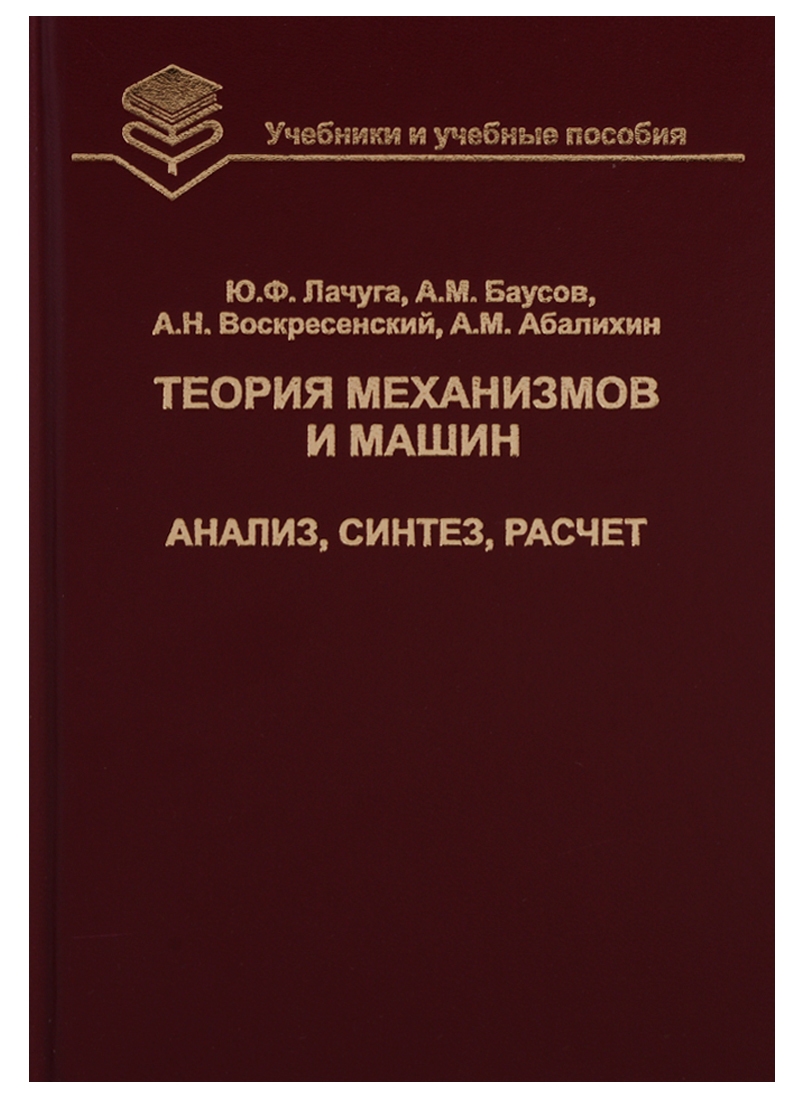 Лачуга Ю. Теория механизмов и машин. Анализ, синтез, расчет hettich 1436 05