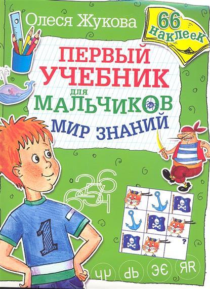 Жукова О. Первый учебник для мальчиков. Мир знаний