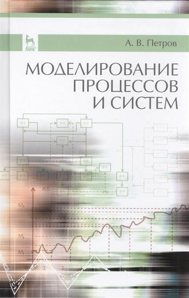 купить Петров А. Моделирование процессов и систем недорого
