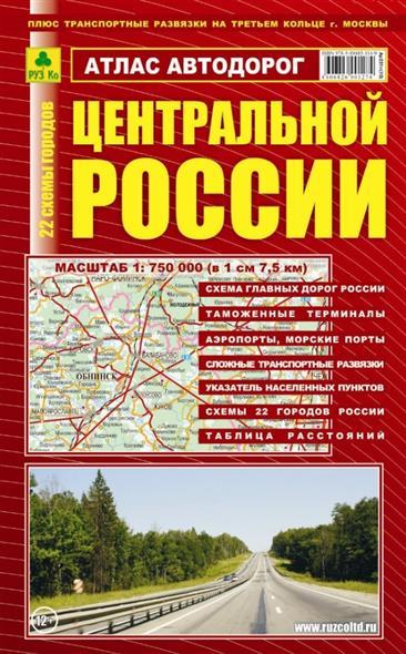 Атлас автодорог центральной России + транспортные развязки на третьем кольце г. Москвы