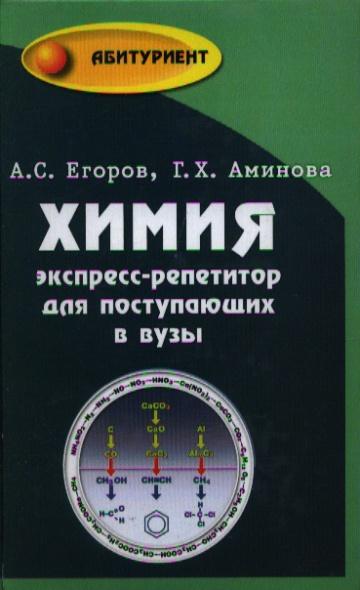 Химия Экспресс-курс для пост. в вузы