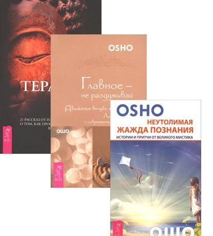Ошо Терапия Ошо+Главное - не раздумывай+Неутолимая жажда познания (комплект из 3 книг) ошо неутолимая жажда познания нирвана комплект из 2 книг