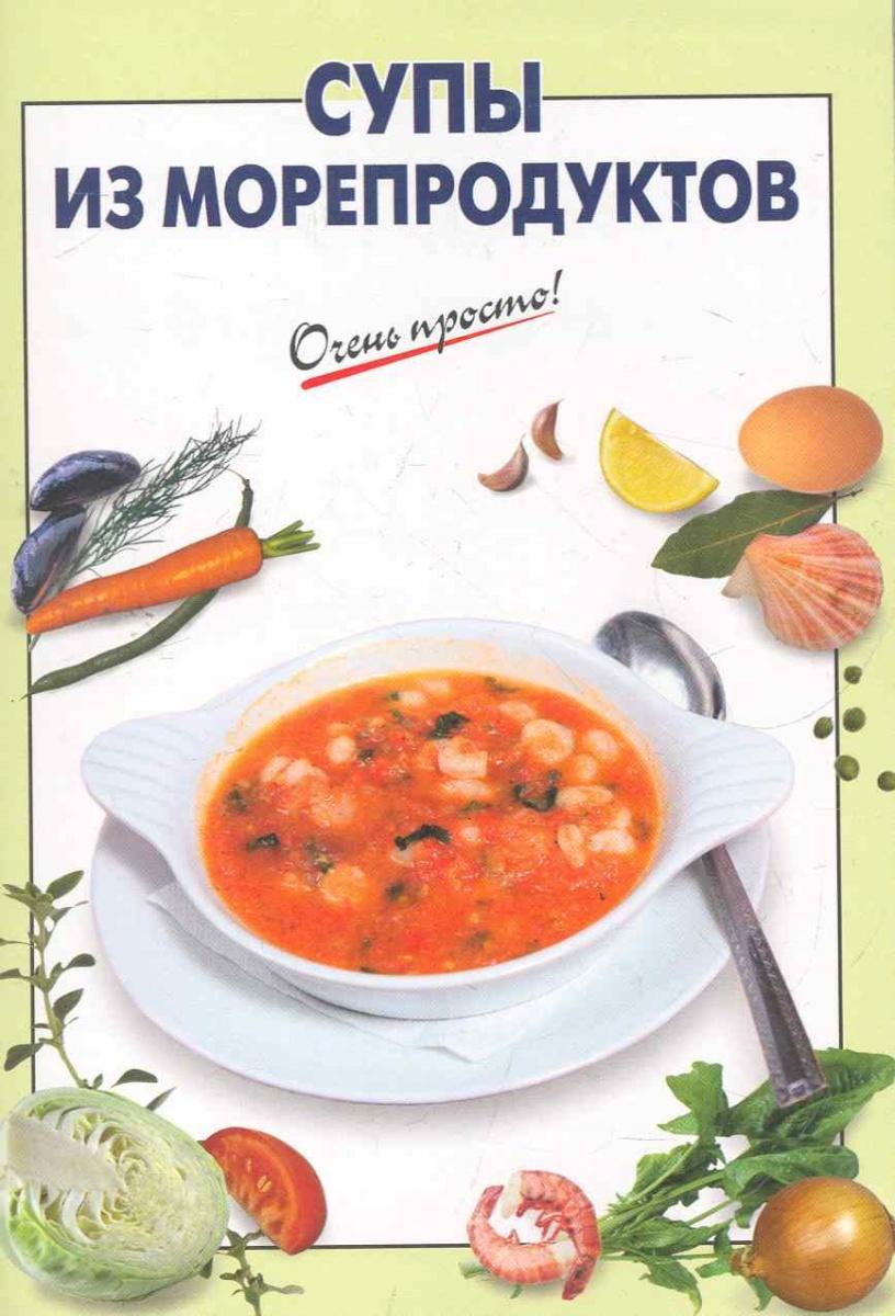Выдревич Г. (сост.) Супы из морепродуктов выдревич г с праздничные десерты