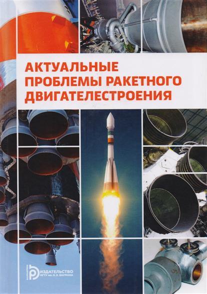 Ягодников Д. (ред.) Актуальные проблемы ракетного двигателестроения