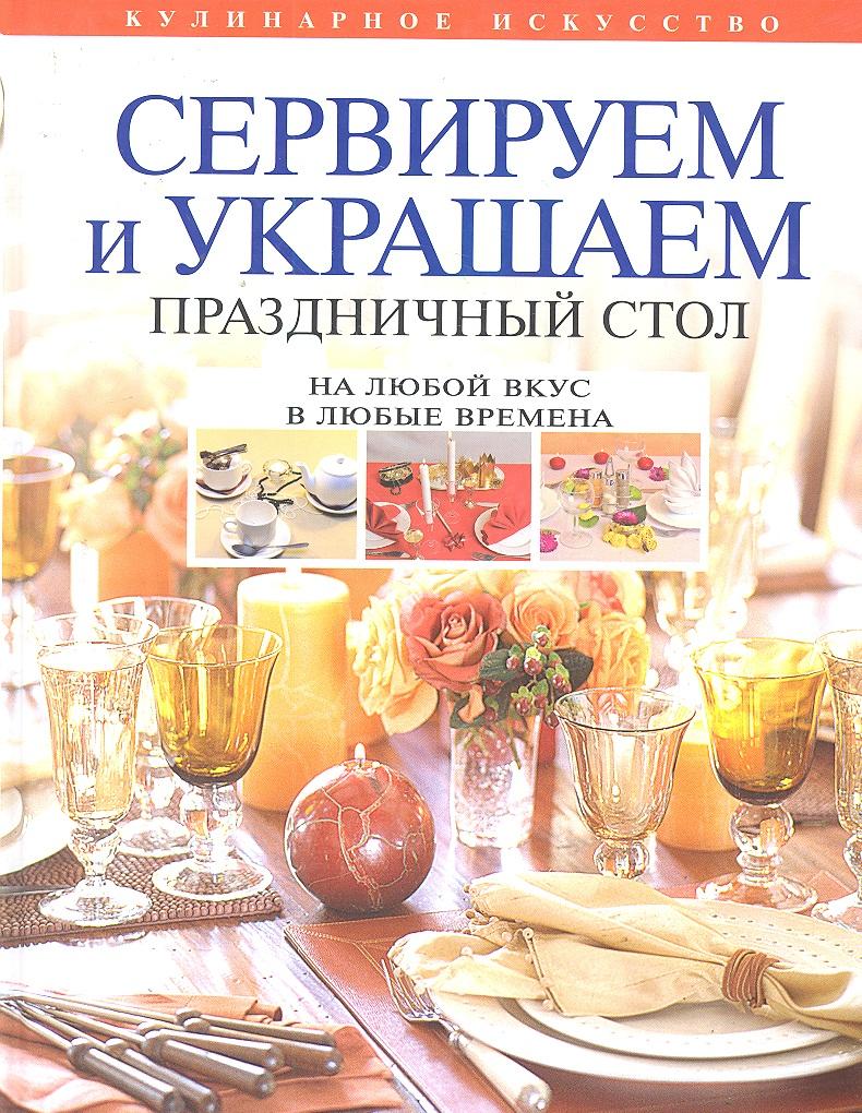 Левашова Е. (ред.) Сервируем и украшаем праздничный стол