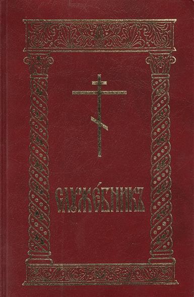 Емельянова Л. (ред.) Служебник служебник на церковно славянском языке