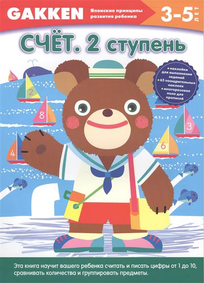 Кашкарова О. (пер.) 3+ Счет. 2 ступень. 3-5 лет
