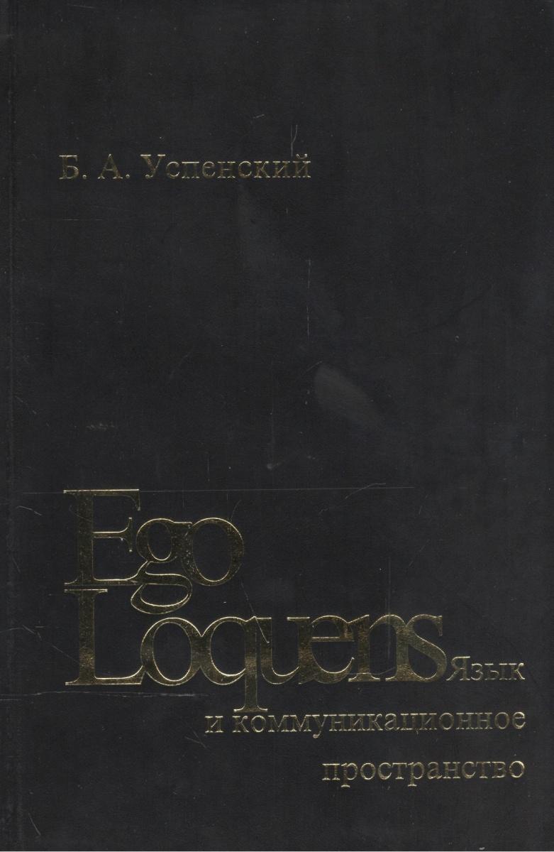 Успенский Б. Ego Loquens. Язык и коммуникационное пространство коммуникационное оборудование nec sl1000 16