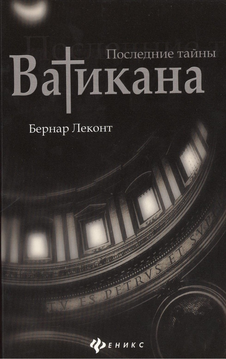 Леконт Б. Последние тайны Ватикана ISBN: 9785222215586 страук б тайны мозга взрослого человека