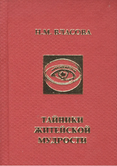 Власова Н. Тайники житейской мудрости