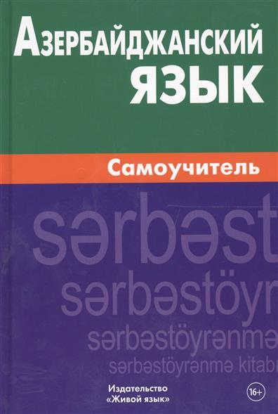 Мусаева Б. Азербайджанский язык. Самоучитель финский язык самоучитель