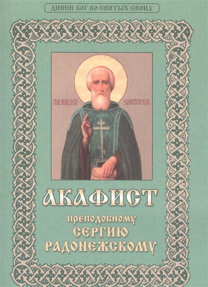 Акафист преподобному Сергию Радонежскому. Дивен Бог во Святых своих
