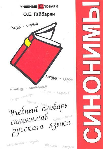Учебный словарь синонимо русского языка