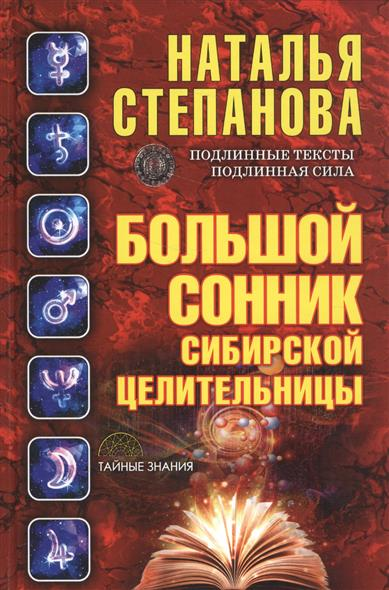 Сонник Натальи Степановой