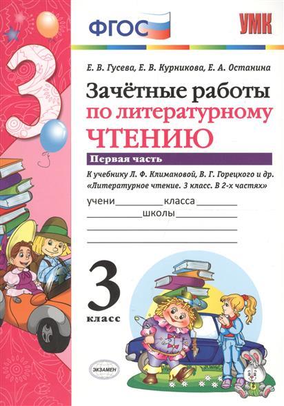 Зачетные работы по литературному чтению к учебнику Климановой, Горецкого и др.