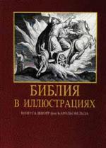 Карольсфельд Ю. Библия в иллюстрациях карольсфельд ю библия в иллюстрациях