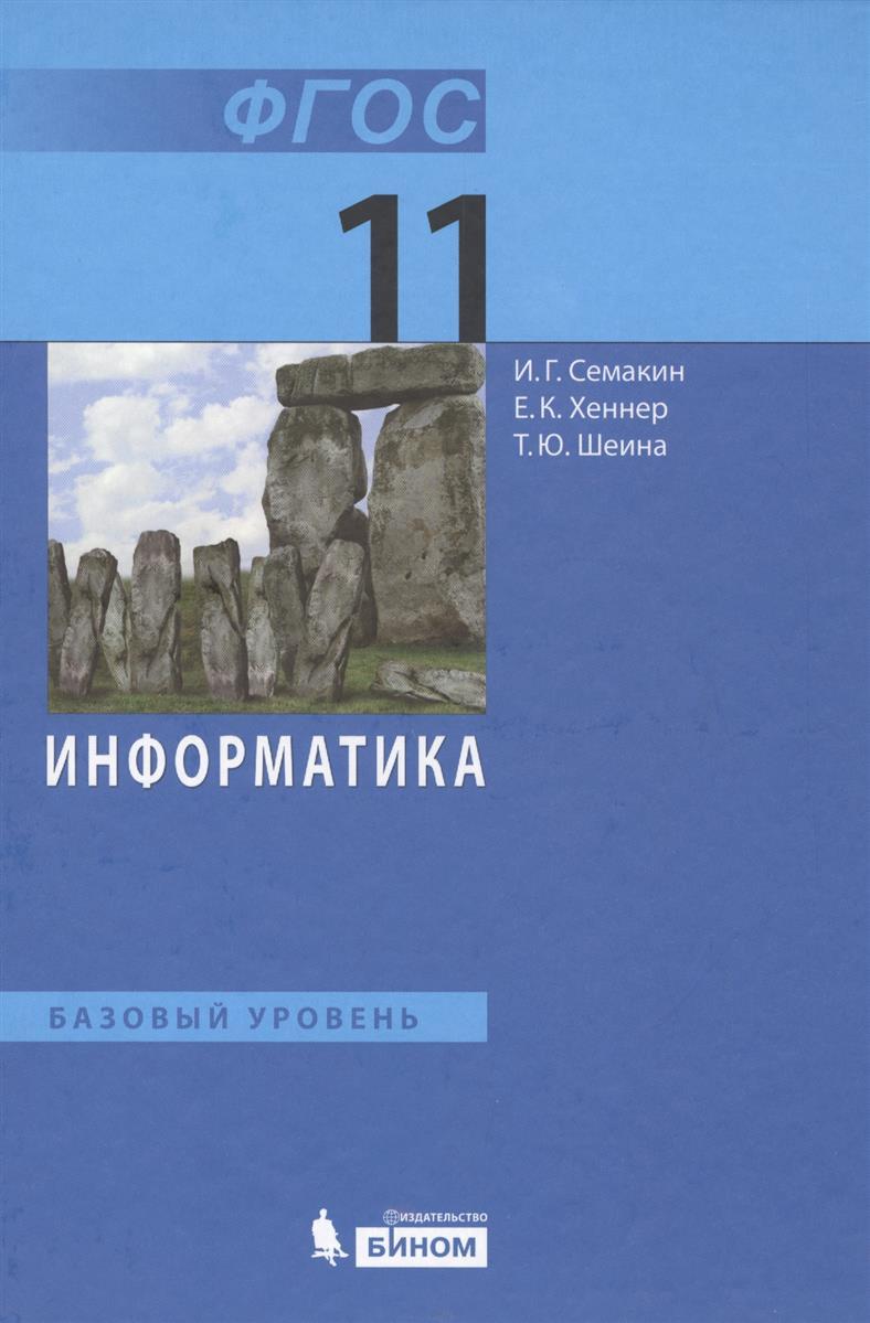 Семакин И., Хеннер Е., Шеина Т. Информатика. 11 класс. Учебник. Базовый уровень информатика и икт 11 класс учебник базовый уровень