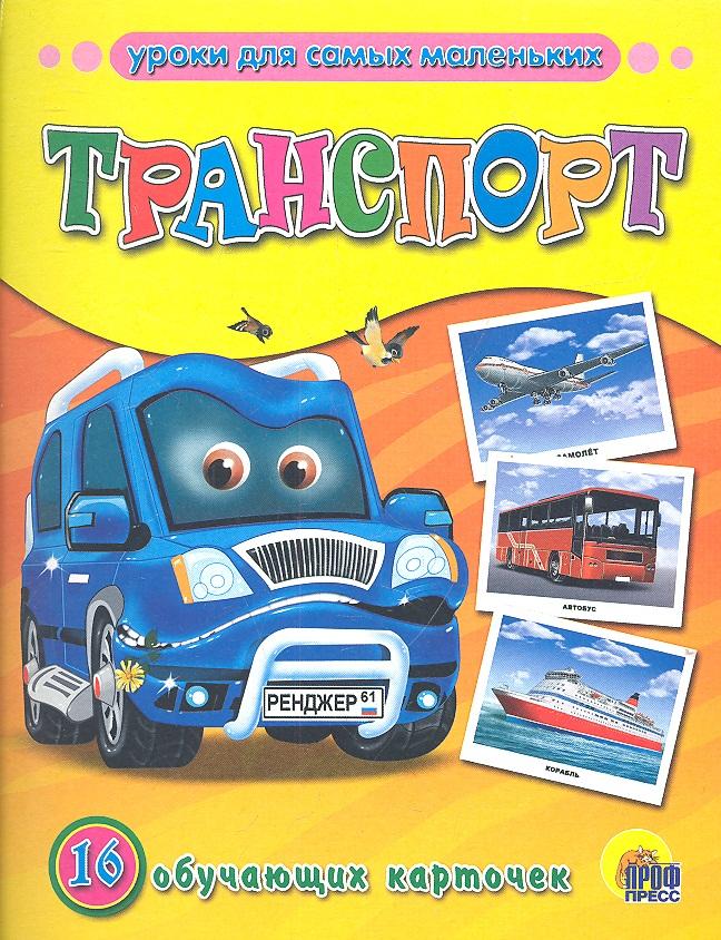 Транспорт. 16 обучающих карточек