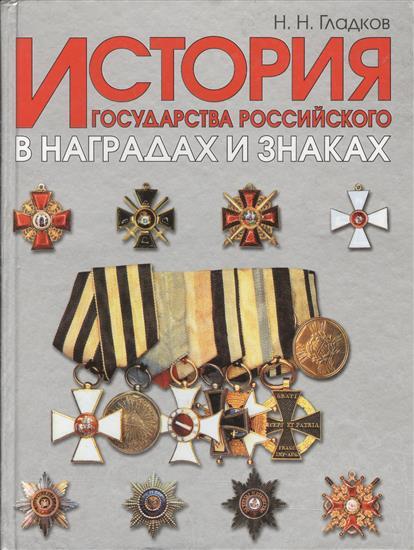 История гос-ва российского в наградах и знаках т1