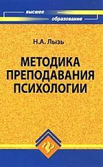 Лызь Н. Методика преподавания психологии