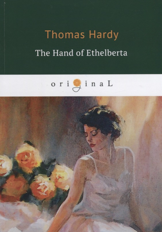 Hardy T. The Hand of Ethelberta hardy t the trumpet major isbn 9785521069071