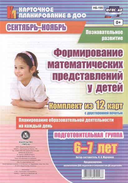 Формирование математических представлений у детей. Планирование образовательной деятельности на каждый день. Познавательное развитие. Подготовительная группа (6 - 7 лет). Сентябрь-ноябрь. Комплект из 12 карт с двусторонней печатью
