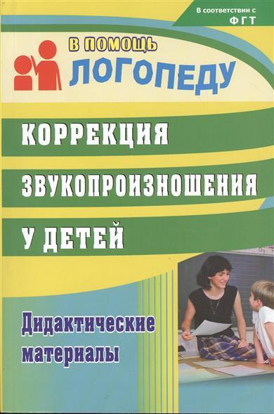 Коррекция звукопроизношения у детей. Дидактический материал. 2-е издание