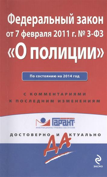 Федеральный закон от 7 февраля 2011. № 3-ФЗ
