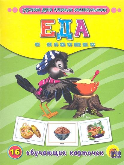 Еда и напитки. 16 обучающих карточек еда