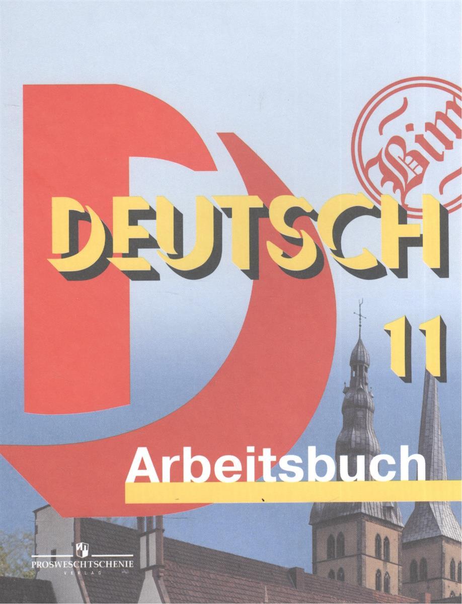 Deutsch. Немецкий язык. 11 класс. Рабочая тетрадь. Базовый уровень. Учебное пособие