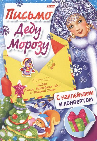 Письмо Деду Морозу. Выпуск 2. С наклейками и конвертом