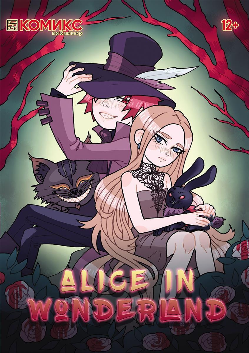 Кэрролл Л. Alice in Wonderland / Алиса в стране чудес кэрролл л алиса в стране чудес alice in wonderland