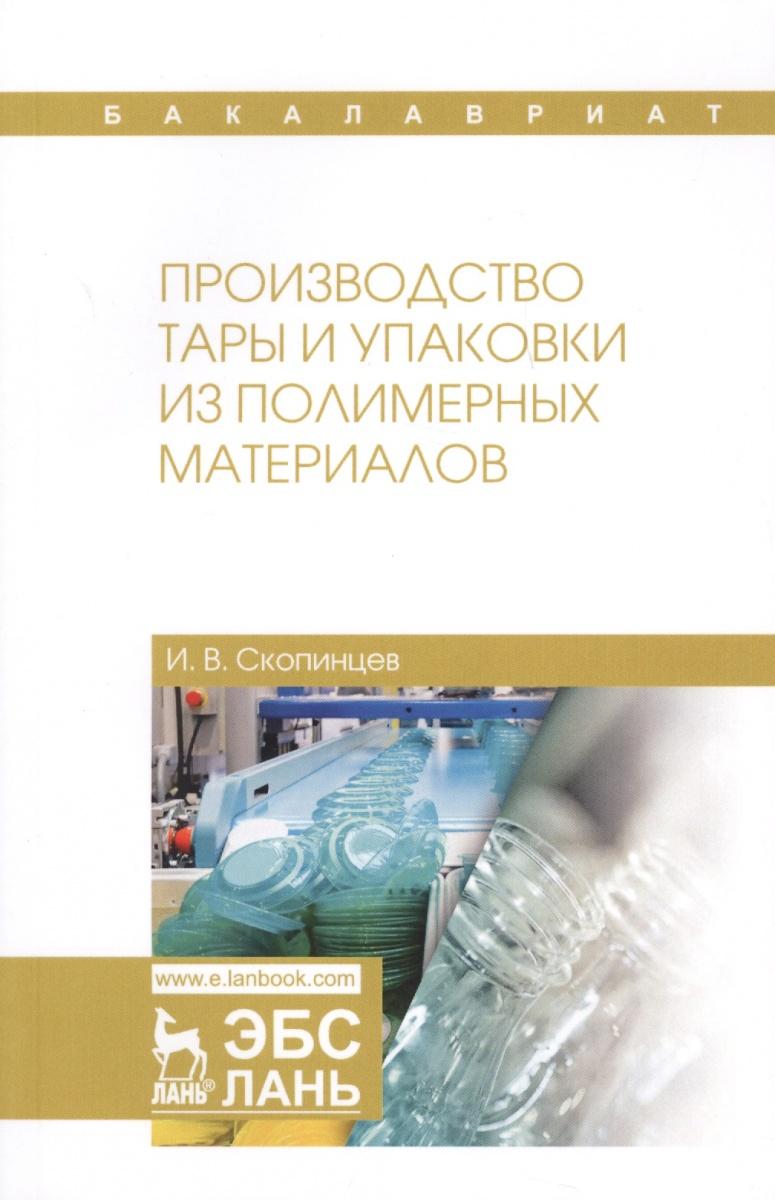 Производство тары и упаковки из полимерных материалов