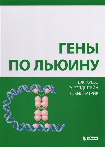 Кребс Дж., Голдштейн Э., Килпатрик С. Гены по Льюину