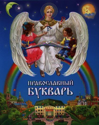 Православный букварь. Для малышей и их родителей