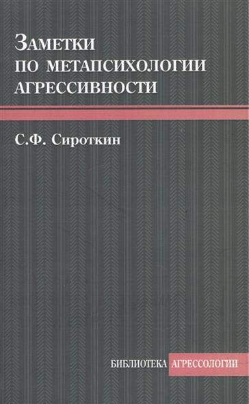 цены Сироткин С. Заметки по метапсихологии агрессивности