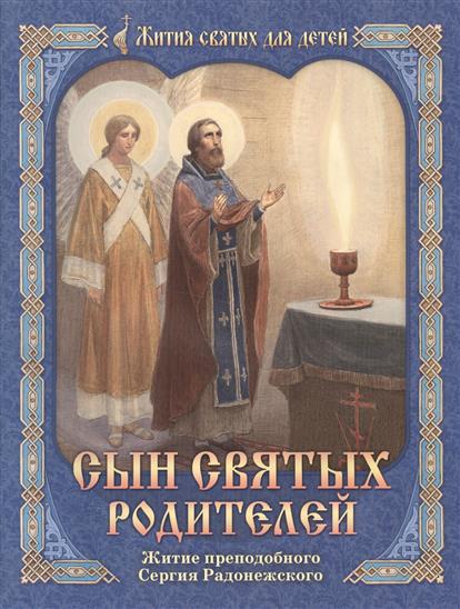 Сын святых родителей. Житие преподобного Сергия Радонежского