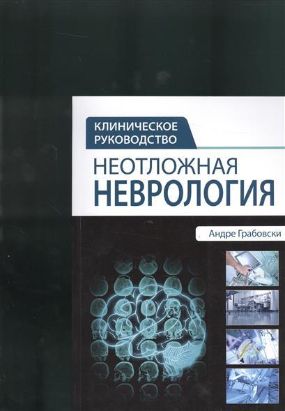 Грабовски А. Неотложная неврология. Клиническое руководство а ю ратнер неврология новорожденных