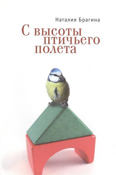Брагина Н. С высоты птичьего полета. Повести эксмо мир с высоты птичьего полета