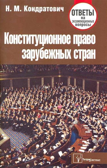 Конституционное право заруб. стран Ответы на экз. вопросы