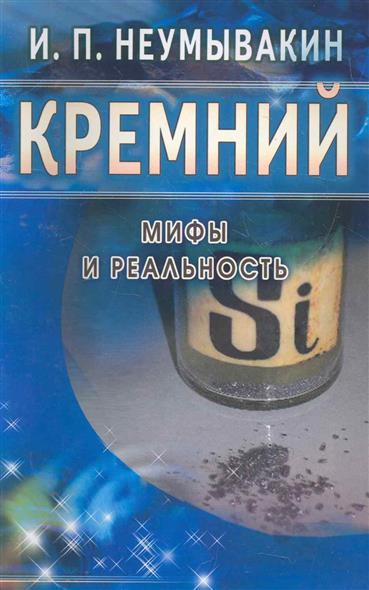 Неумывакин И. Кремний Мифы и реальность чайник philips hd 9323 40 2200вт 1 7л сталь сиренево черный