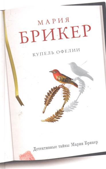 Брикер М. Купель Офелии